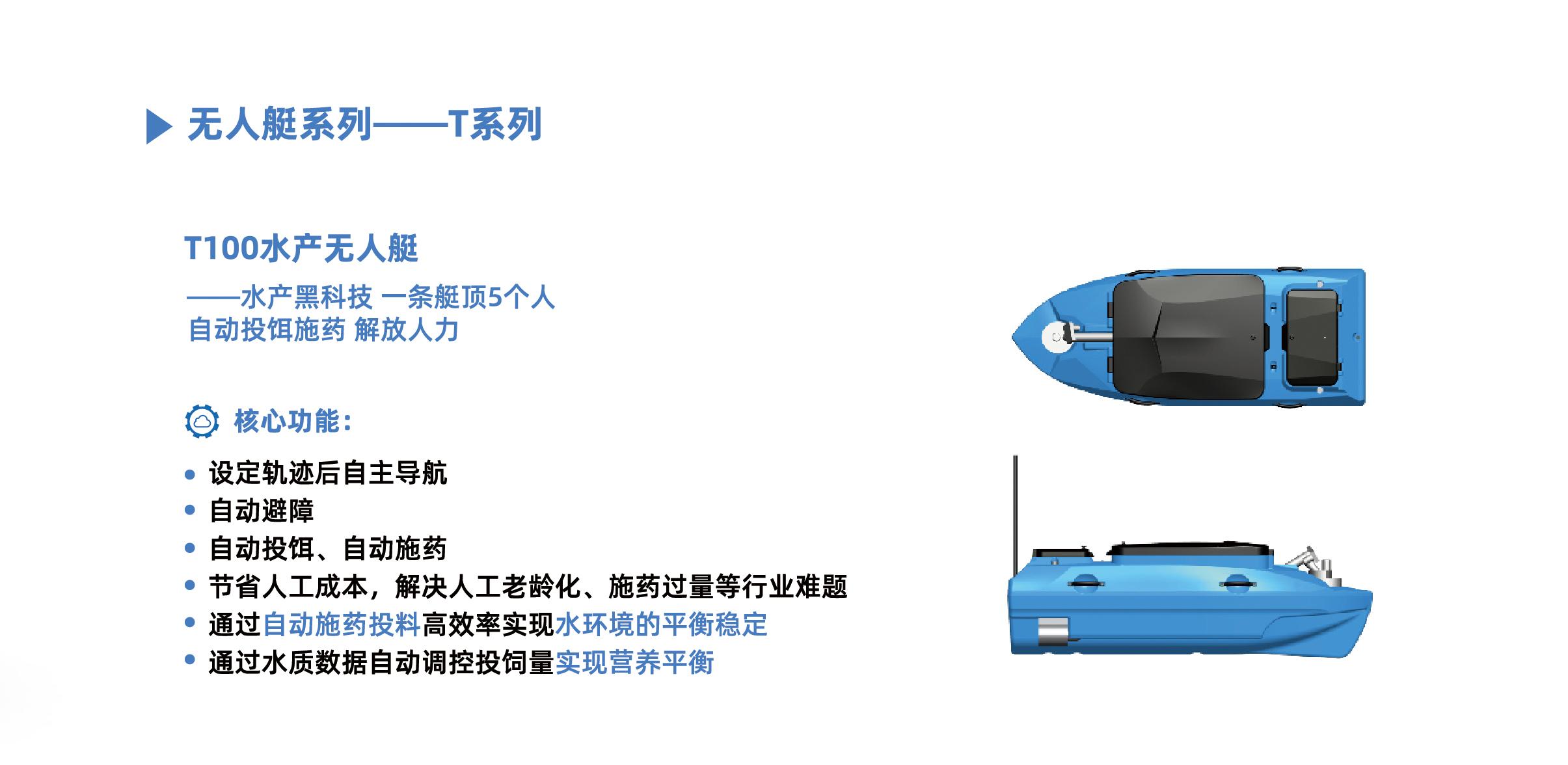 T100水产无人艇